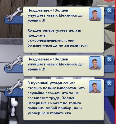 Ускоритель прокачки в игре Симс 3