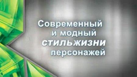 Официальный ролик The Sims 3: Современная роскошь