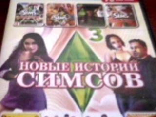 Sims 3 Новые истории СИМСОВ!