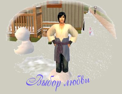 Sims-история. Выбор любви. Серия 2.
