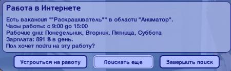 """Карьера """"Аниматор"""" для Sims 2"""