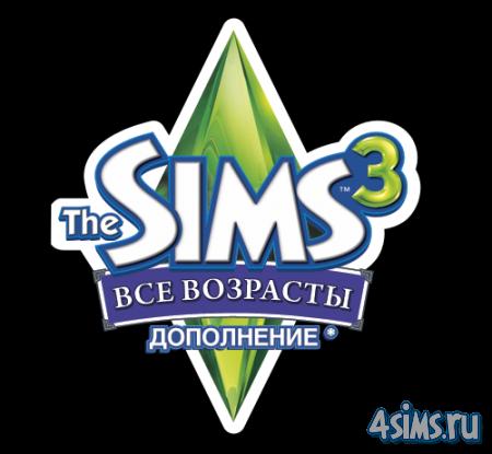 Видеоолик. The Sims 3: Все возрасты