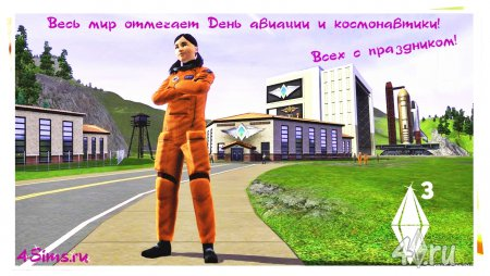 Весь мир отмечает День авиации и космонавтики!!!