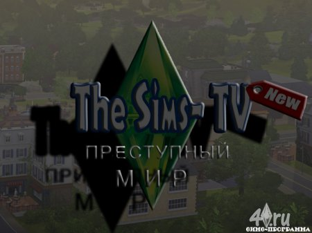 ����� ��������� �� The Sims- TV NeW