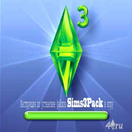 ���������� �� ��������� ������ Sims3Pack � ���� Sims 3