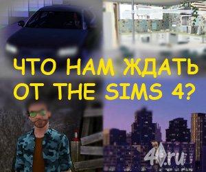 Слухи о разработке The sims 4
