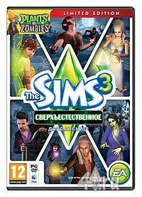Седьмое дополнение The Sims 3 Supernatural Сверхъестественное