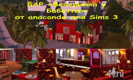 БАР  «Вечеринка у Бабетты» от anaconda для Симс 3