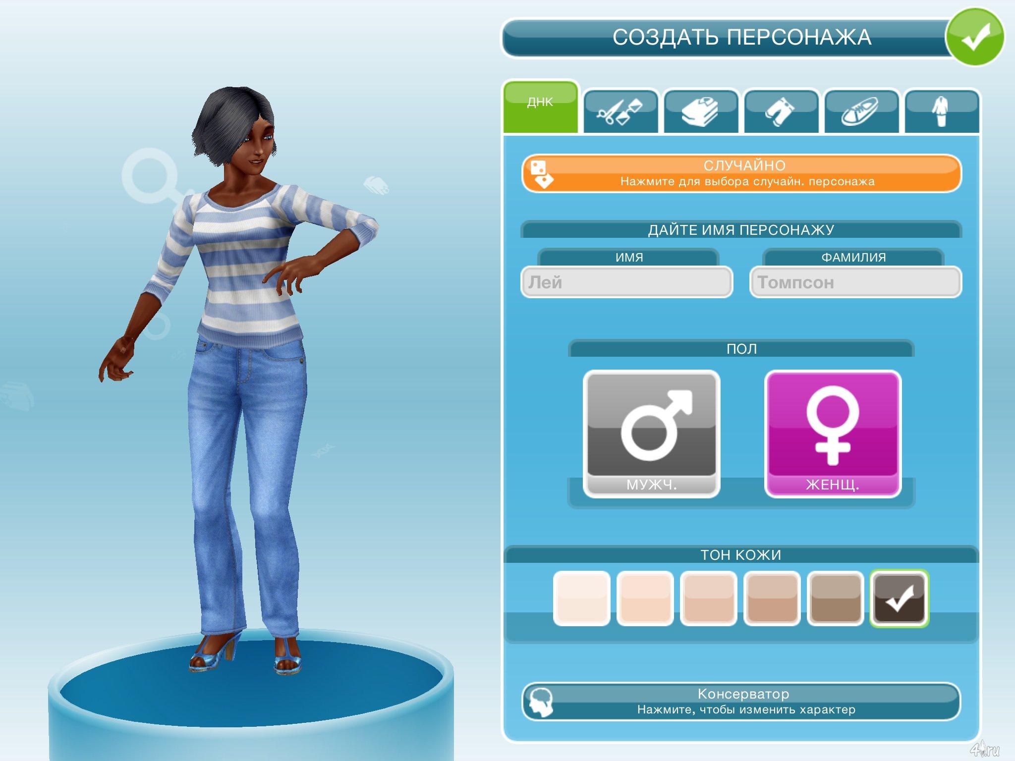 Играть онлайн в игру Симс 4 10