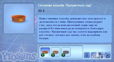 Новинки коллекционирования от Konan-sama для Симс 3 сверхъестественное