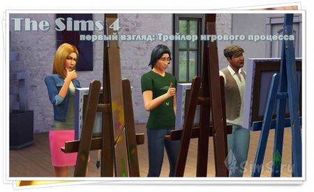 The Sims 4 первый взгляд: Трейлер игрового процесса