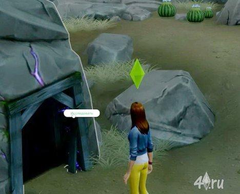 Как попасть в Забытый грот через Оазис Спрингс в игре Симс 4