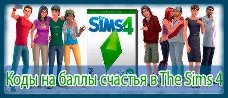 Секрет Sims 4.  Коды на баллы счастья
