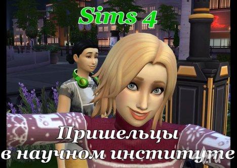 Видеоролик. Пришельцы в The Sims 4. Секретный материальчик.