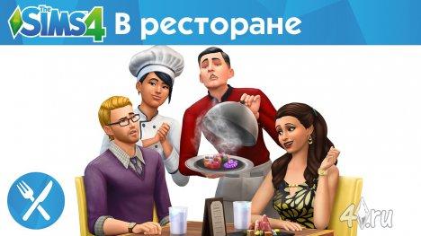 Игра Симс 4 В ресторане или расширяем геймплей