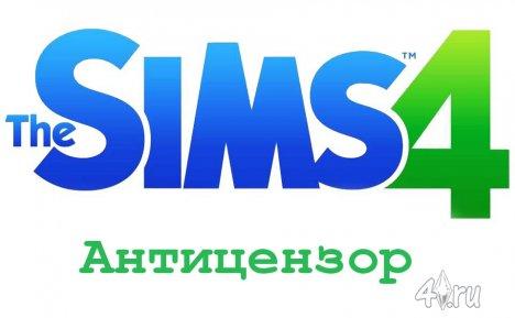 Антицензор для игры Симс 4 (убирает квадратики)