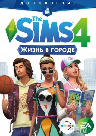 Очередное обновление. The Sims 4 Жизнь в городе