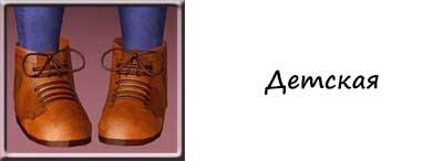 Обувь для игры Симс 4 по категориям