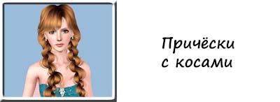 Каталог женских причёсок для Симс 3