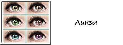 Дополнения для глаз (игра Симс 3) по категориям