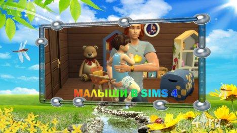 В Симс 4 появились малыши. Видеообзор от Matama.