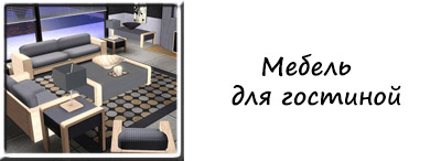 Каталог мебели для Симс 3