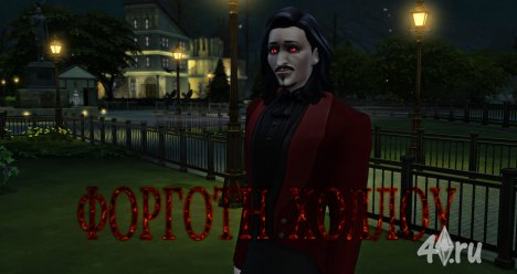"Видеосюжет. Игровой набор The Sims 4 ""ВАМПИРЫ"". Форготон Холлоу. Моррис"