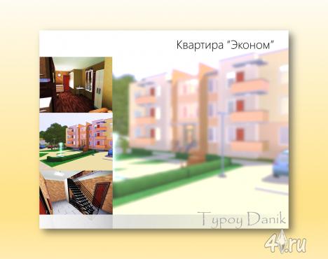 "Квартира ""Эконом"" от Typoy Danik для Симс 3 в формате sims3pack"