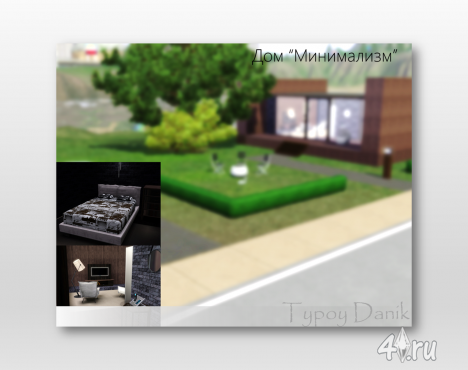 "Дом ""Минимализм"" от Typoy Danik для Симс 3 в формате sims3pack"