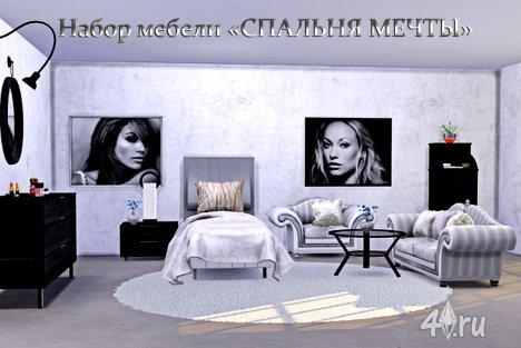 """Набор мебели """"СПАЛЬНЯ МЕЧТЫ"""" для Симс 4"""