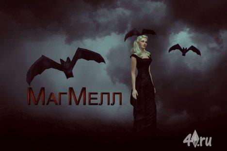 Видеоролик. Симс-история «Магмелл» (Первая серия) от Matama