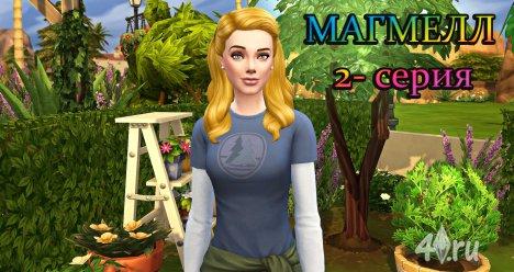 Видеоролик. Симс-история «Магмелл» (Вторая серия) от Matama