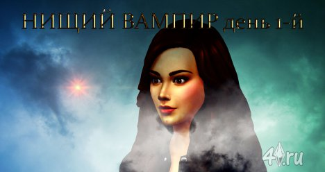 The Sims 4. Челлендж «Нищий вампир». День первый.