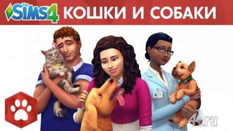 Трейлер игры Симс 4 Кошки и собаки