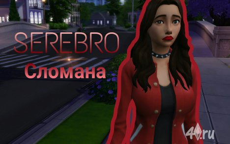 Видеоролик. Группа Serebro Сломана (на основе игры Sims 4 от  See Natalie)