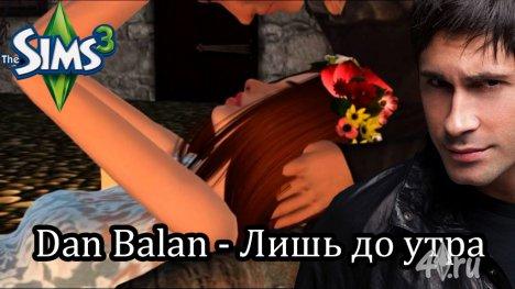 Видеоролик. Dan Balan - Лишь до утра (на основе игры Sims 3 от KM Sims)
