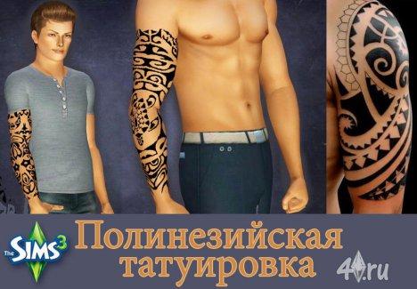 Полинезийская татуировка Маори от Metens для игры Симс 3 в формате sims3pack