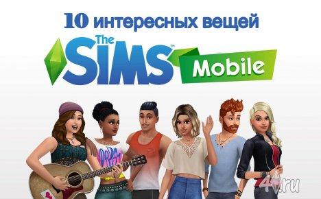 Десятка интересных вещей в игре The Sims Mobile