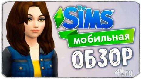 Обзор мобильный игры The Sims Mobile от Дарьи Рэйн