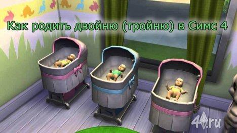 Как родить двойню или тройню в Симс 4