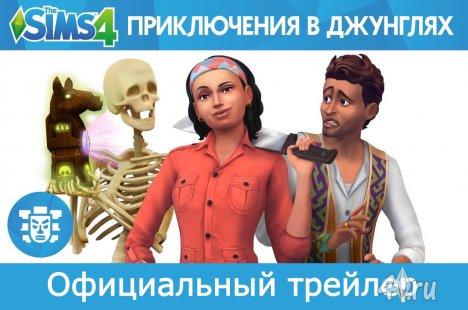 """Официальный трейлер игрового набора Симс 4 """"Приключения в джунглях"""""""