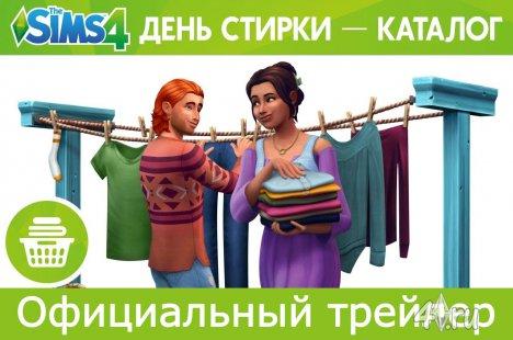 """Официальный трейлер каталога Симс 4 """"День стирки"""""""