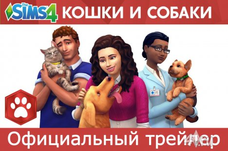 """Официальный трейлер дополнения Симс 4 """"Кошки и собаки"""""""