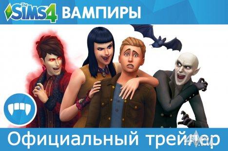 """В ожидании выхода нового игрового набора """"Симс 4 Вампиры"""""""