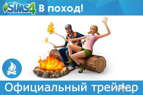 """Официальный трейлер игры Симс 4 """"В поход"""""""
