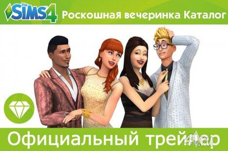 """Официальный трейлер каталога Симс 4 """"Роскошная вечеринка"""""""