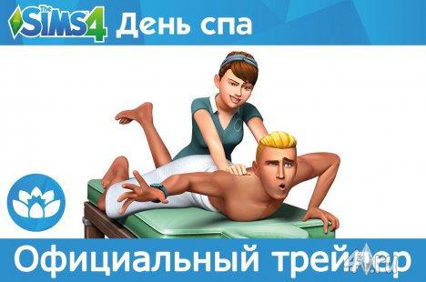"""Официальный трейлер игрового набора Симс 4 """"День Спа"""""""