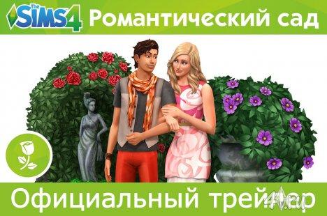 """Официальный трейлер каталога Симс 4 """"Романтический сад"""""""