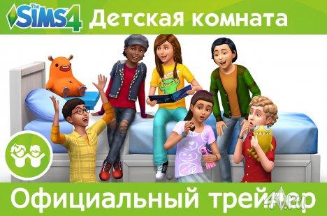 """Официальный трейлер каталога Симс 4 """"Детская комната"""""""