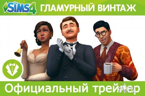 """Официальный трейлер каталога Симс 4 """"Гламурный винтаж"""""""